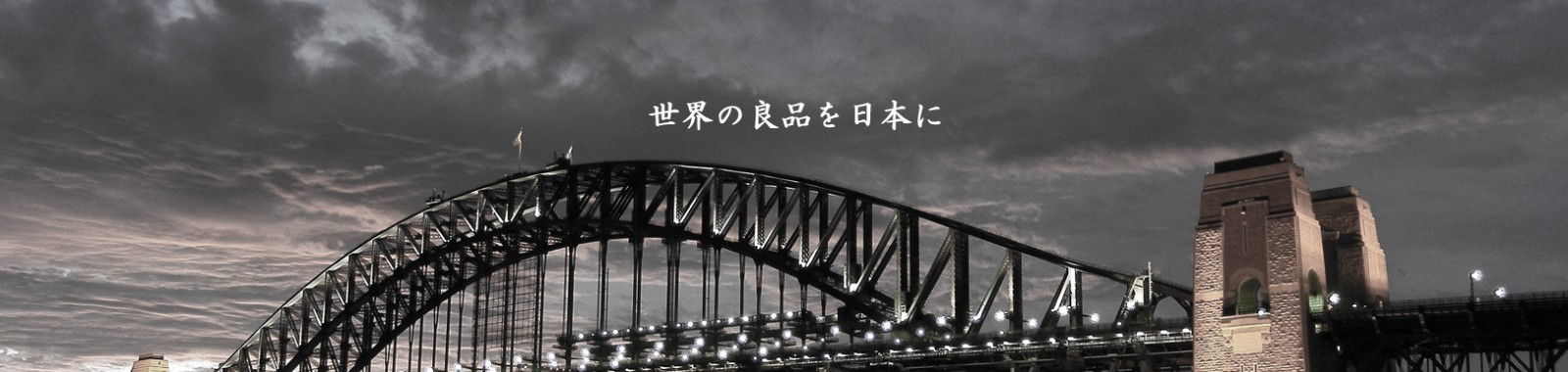 世界の良品を日本に