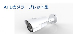 AHDカメラ ブレット型